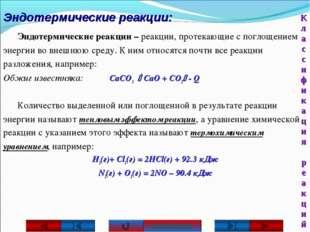 Эндотермические реакции: Эндотермические реакции – реакции, протекающие с пог