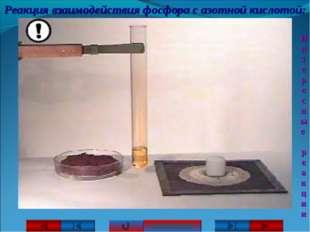 Реакция взаимодействия фосфора с азотной кислотой: ОГЛАВЛЕНИЕ Интересные реак
