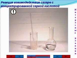 Реакция взаимодействия сахара с концентрированной серной кислотой ОГЛАВЛЕНИЕ