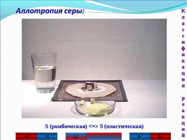S (ромбическая)  S (пластическая) ОГЛАВЛЕНИЕ Классификация реакций
