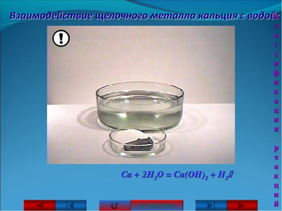 Са + 2Н2О = Са(ОН)2 + H2 ОГЛАВЛЕНИЕ Классификация реакций