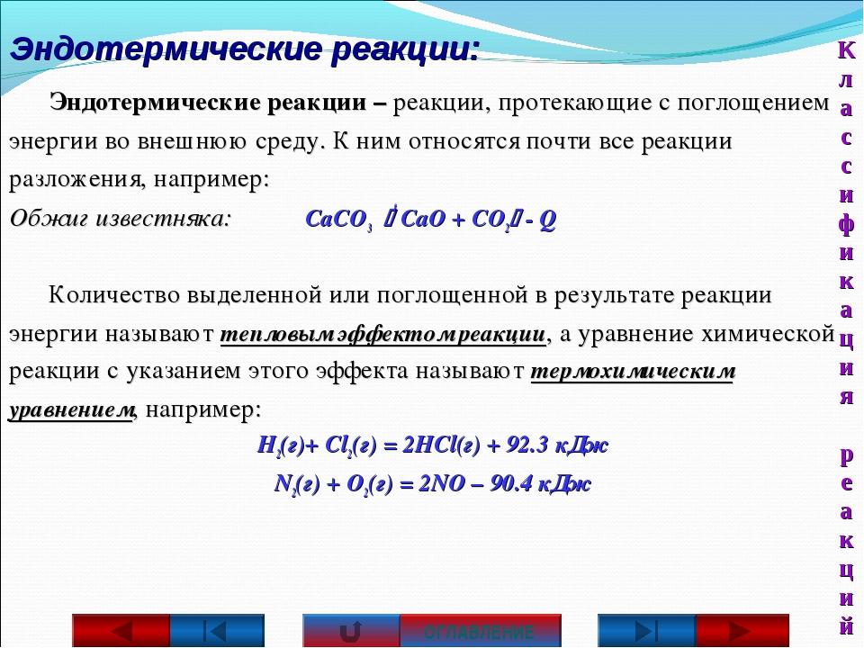 Эндотермические реакции: Эндотермические реакции – реакции, протекающие с пог...