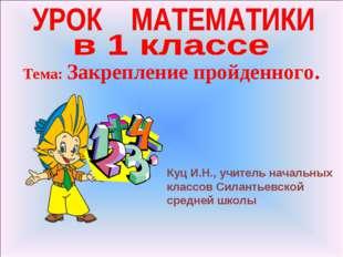 Куц И.Н., учитель начальных классов Силантьевской средней школы Тема: Закрепл
