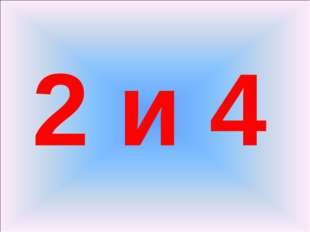 2 и 4