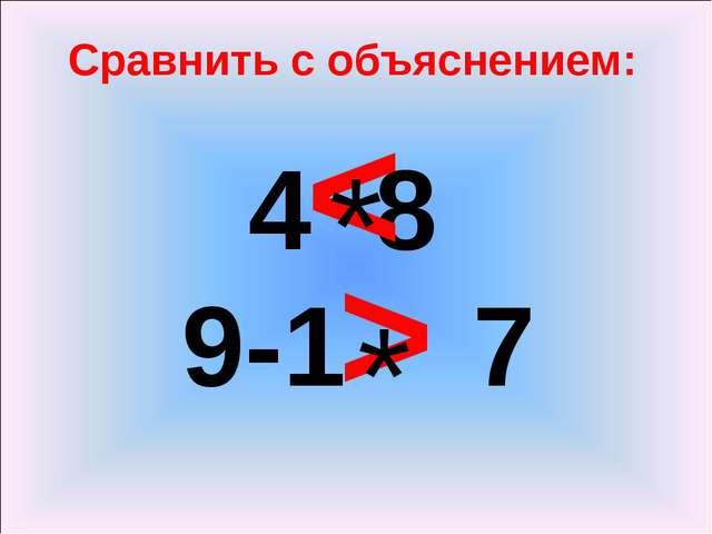 Сравнить с объяснением: 8 9-1 7 < < * *