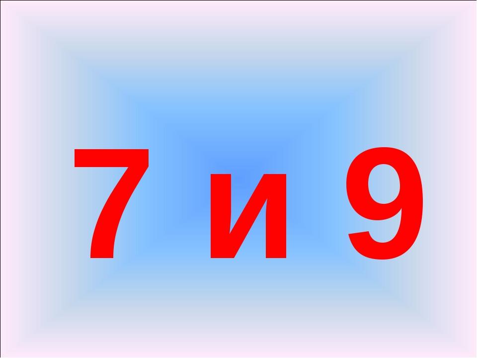 7 и 9