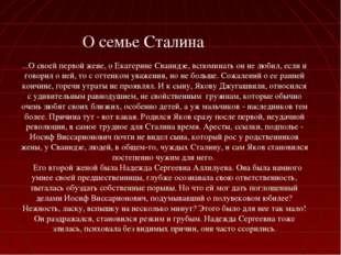 О семье Сталина ...О своей первой жене, о Екатерине Сванидзе, вспоминать он н