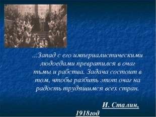 ...Запад с его империалистическими людоедами превратился в очаг тьмы и рабств