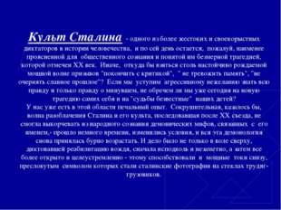 Культ Сталина - одного из более жестоких и своекорыстных диктаторов в истории