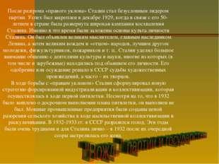 После разгрома «правого уклона» Сталин стал безусловным лидером партии. Успе