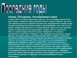 Конец. Похороны. Посмертная слава 2 марта 1953 у Сталина произошел инсульт. Н
