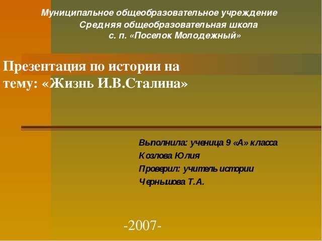 Муниципальное общеобразовательное учреждение Средняя общеобразовательная шко...