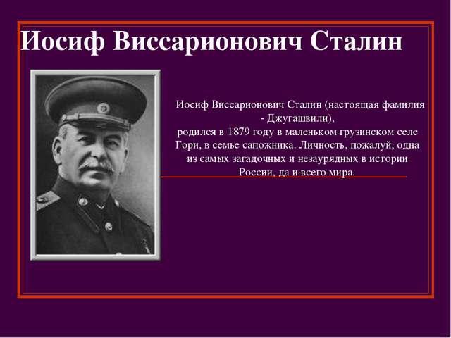 Иосиф Виссарионович Сталин Иосиф Виссарионович Сталин (настоящая фамилия - Дж...