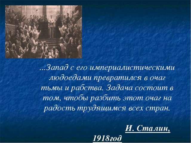 ...Запад с его империалистическими людоедами превратился в очаг тьмы и рабств...