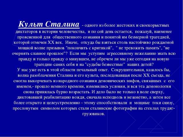 Культ Сталина - одного из более жестоких и своекорыстных диктаторов в истории...