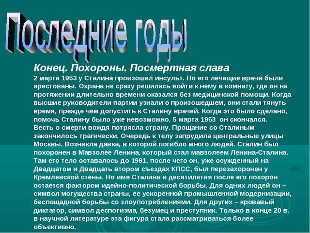 Конец. Похороны. Посмертная слава 2 марта 1953 у Сталина произошел инсульт. Н...