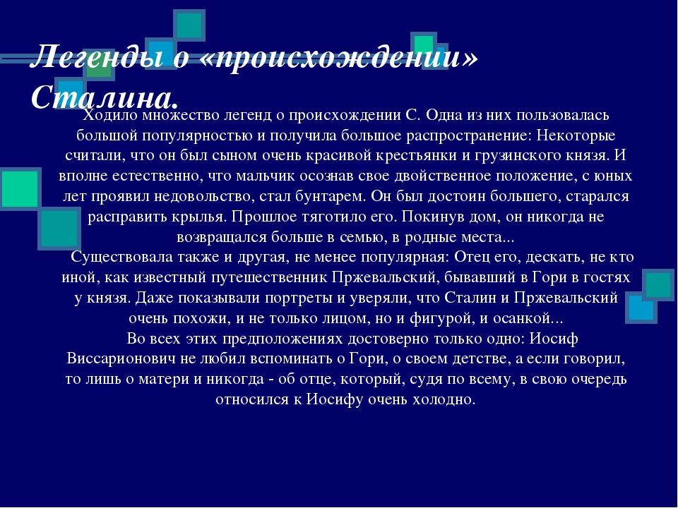 Легенды о «происхождении» Сталина. Ходило множество легенд о происхождении С....