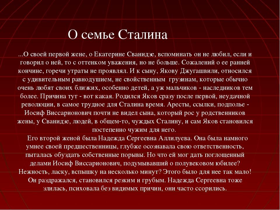 О семье Сталина ...О своей первой жене, о Екатерине Сванидзе, вспоминать он н...
