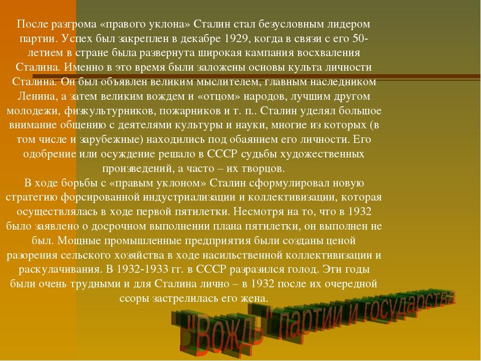 После разгрома «правого уклона» Сталин стал безусловным лидером партии. Успе...