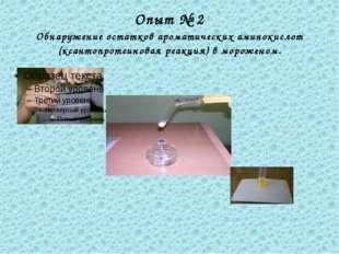 Опыт № 2 Обнаружение остатков ароматических аминокислот (ксантопротеиновая ре