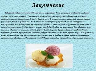 Заключение Завершая работу можно подвести итог: мороженое всем ученикам нрави