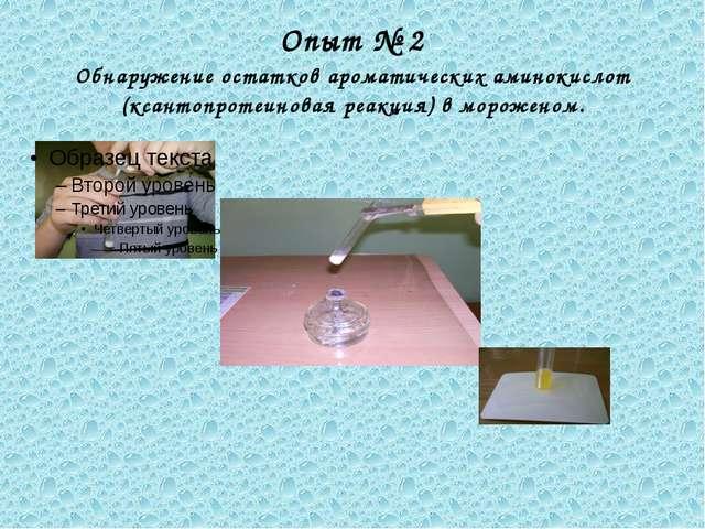 Опыт № 2 Обнаружение остатков ароматических аминокислот (ксантопротеиновая ре...