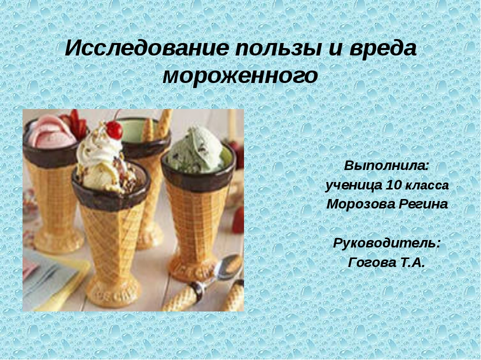 Исследование пользы и вреда мороженного Выполнила: ученица 10 класса Морозова...