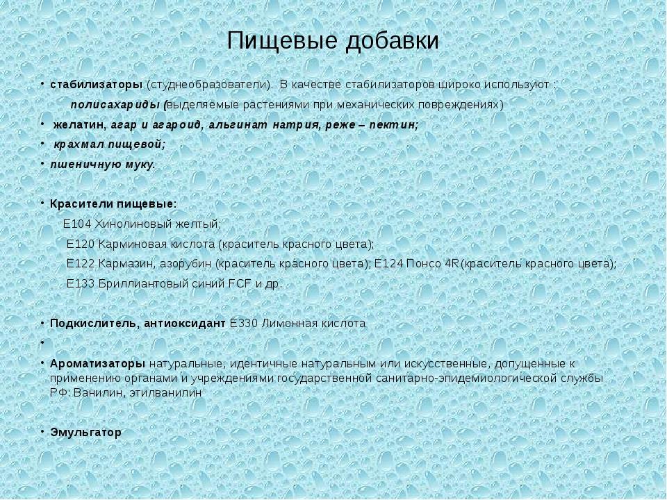 Пищевые добавки стабилизаторы (студнеобразователи). В качестве стабилизаторов...