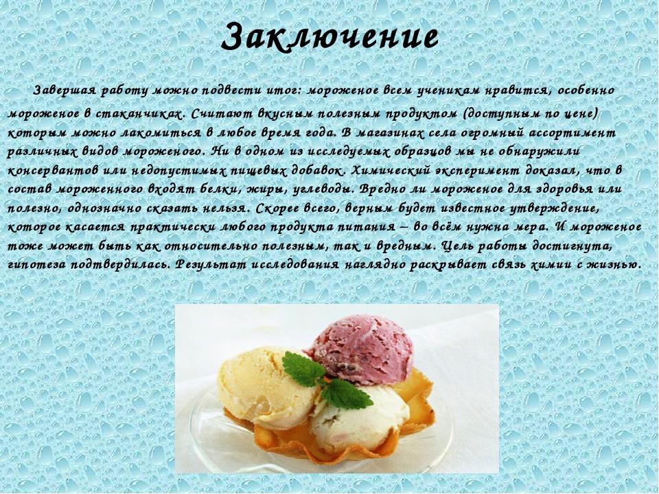 Заключение Завершая работу можно подвести итог: мороженое всем ученикам нрави...