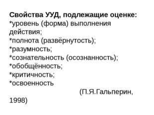 Свойства УУД, подлежащие оценке: *уровень (форма) выполнения действия; *полно