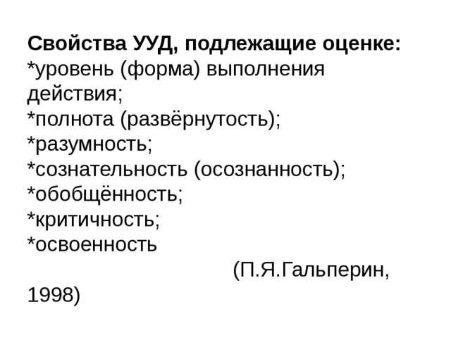 Свойства УУД, подлежащие оценке: *уровень (форма) выполнения действия; *полно...