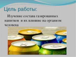Цель работы: Изучение состава газированных напитков и их влияние на организм