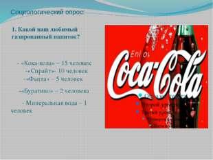 Социологический опрос: 1. Какой ваш любимый газированный напиток? - «Кока-кол
