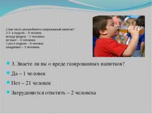 2.Как часто употребляете газированный напиток? 2-3 в неделю – 9 человек иног