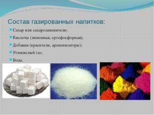 Состав газированных напитков: Сахар или сахарозаменители; Кислоты (лимонная,