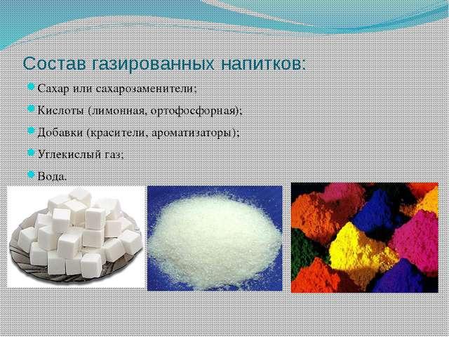 Состав газированных напитков: Сахар или сахарозаменители; Кислоты (лимонная,...