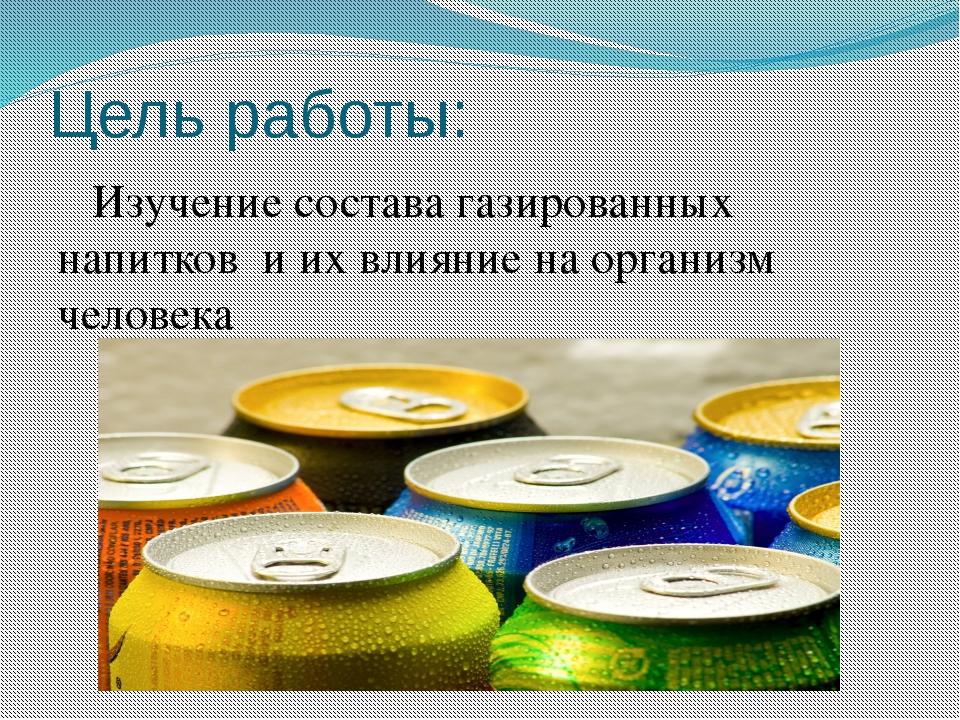 Цель работы: Изучение состава газированных напитков и их влияние на организм...