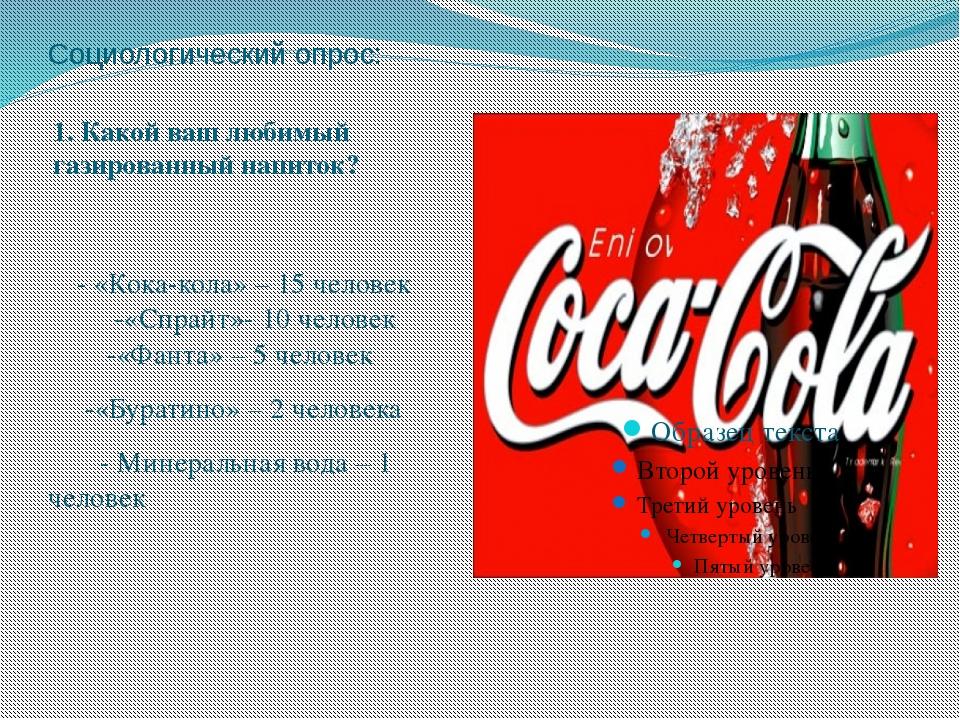 Социологический опрос: 1. Какой ваш любимый газированный напиток? - «Кока-кол...