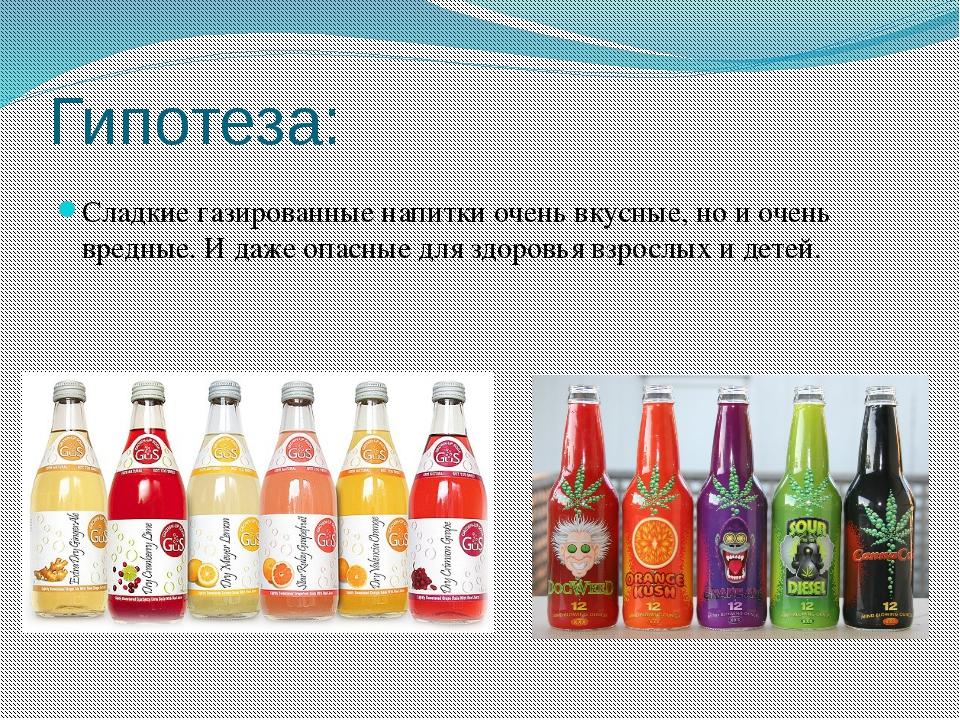 Гипотеза: Сладкие газированные напитки очень вкусные, но и очень вредные. И д...