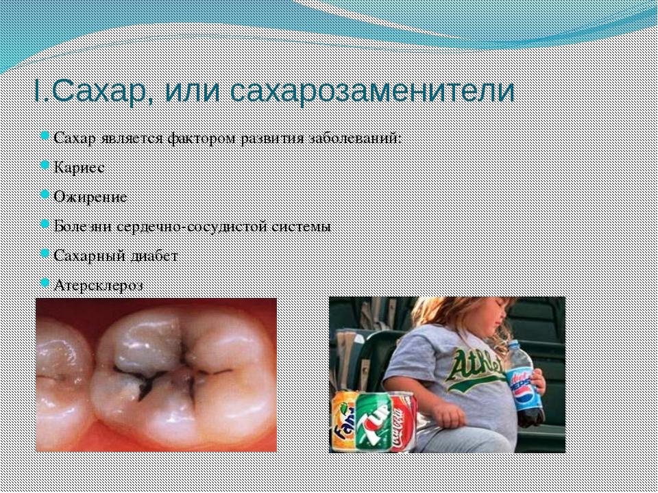 I.Сахар, или сахарозаменители Сахар является фактором развития заболеваний: К...