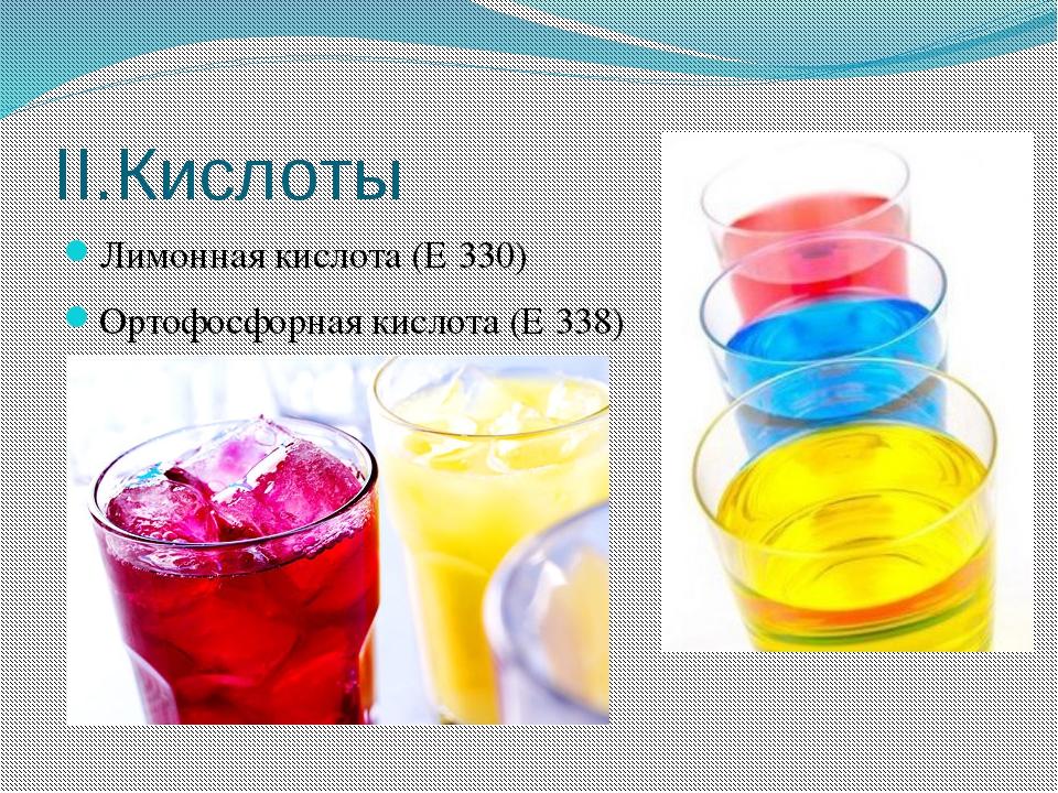 II.Кислоты Лимонная кислота (Е 330) Ортофосфорная кислота (Е 338)