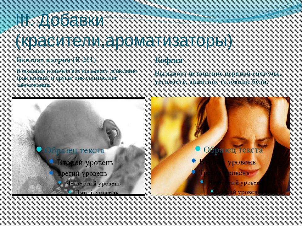 III. Добавки (красители,ароматизаторы) Бензоат натрия (Е 211) В больших колич...