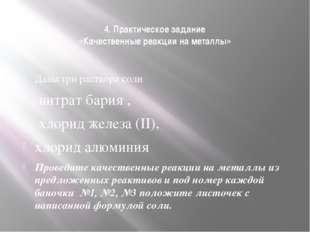 4. Практическое задание «Качественные реакции на металлы» Даны три раствора