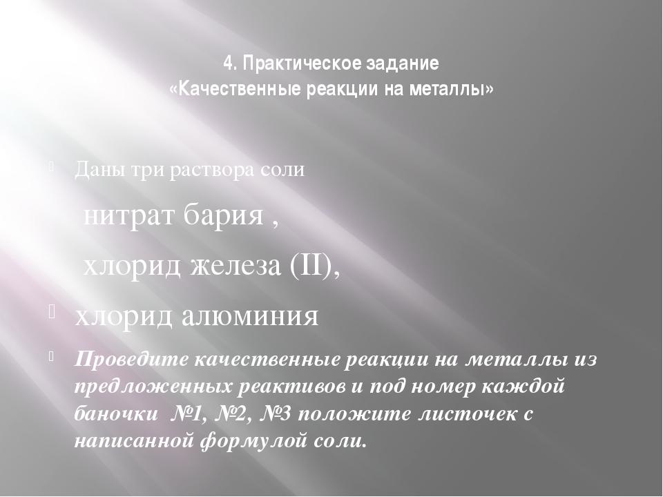4. Практическое задание «Качественные реакции на металлы» Даны три раствора...