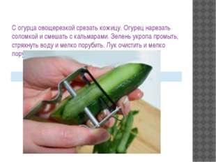 С огурца овощерезкой срезать кожицу. Огурец нарезать соломкой и смешать с кал