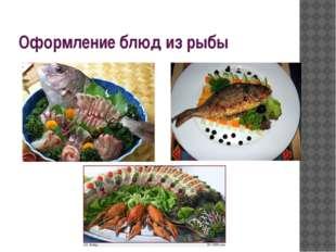 Оформление блюд из рыбы