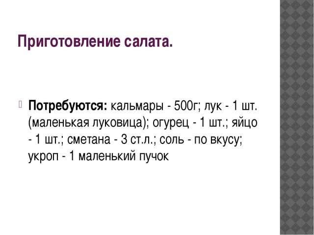 Приготовление салата. Потребуются: кальмары - 500г; лук - 1 шт. (маленькая лу...