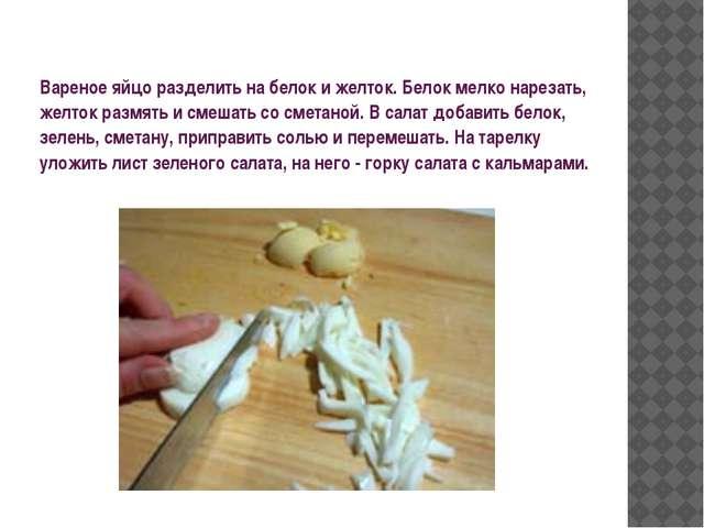 Вареное яйцо разделить на белок и желток. Белок мелко нарезать, желток размят...