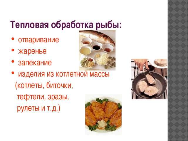 Тепловая обработка рыбы: отваривание жаренье запекание изделия из котлетной м...