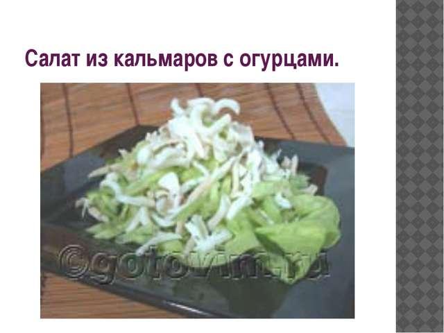 Салат из кальмаров с огурцами.